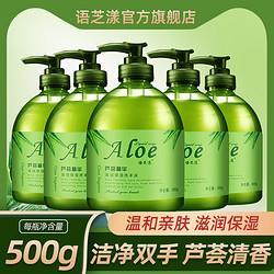 语芝漾芦荟抑菌洗手液500g*5瓶装清香型抗杀除菌保湿家用消毒杀J 16.9元