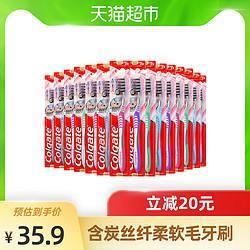 高露洁纤柔软毛牙刷15支装家庭装家用组合装减少细菌清洁口腔护龈    35.9元