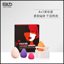 BLD贝览得美妆蛋不吃粉彩妆蛋化妆蛋干湿两用粉扑海绵蛋4个含架子    49元
