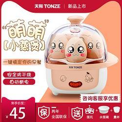蒸蛋器蒸蛋机羹煮蛋器自动断电家用小型1-2人迷你家用早餐机神器45元