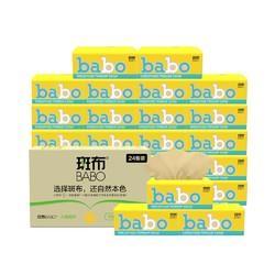 BABO 斑布 Classic系列 抽纸 3层*120抽*24包 (133mm*200mm ) *2件 59.9元(合29.95元/件)60