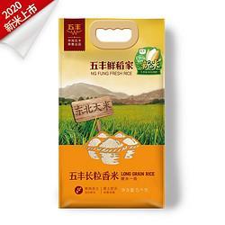 华润五丰鲜稻家东北大米长粒香米粳稻2020新米无香精大米5kg双层包装*2件 68.04元(合34.02元/件)