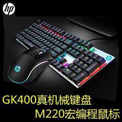 HP惠普GK400+M220真机械键盘宏编程鼠标有线游戏套装140元