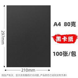 Mandik曼蒂克黑色卡纸A4/80克100张送3支高光笔 9.5元