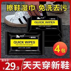 擦鞋湿巾小白鞋神器免水洗运动鞋清洁洗鞋专用球鞋清洗剂皮鞋去污9.9元