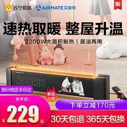 艾美特踢脚线取暖器家用大面积电暖气客厅节能速热省电卧室暖风机203.69元