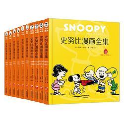 史努比漫画全集(套装共10册)1950-1960年*2件