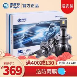 Cnlight雪莱特M1汽车LED大灯9012型号白光 244元(需用券)