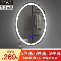 飞稳智能浴室镜子LED防雾卫生间镜子*3件    635.6元(需用券,合211.87元/件)