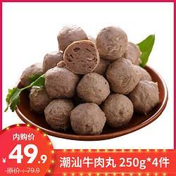 仓帝正宗潮汕手打牛肉丸火锅食材    49.9元(需用券)