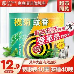 榄菊蚊香片40单圈    7.99元(需用券)