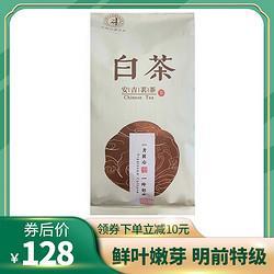 正宗安吉白茶特级120g高档散装绿茶茶叶高山春茶2021新茶雨前一级 9.9元