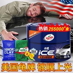 龟牌冰蜡汽车蜡120g2.95元包邮