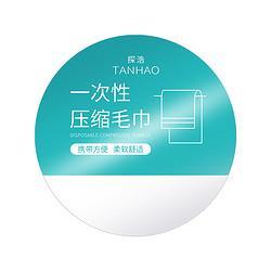探浩TANHAO旅行出差一次性压缩6个装T190*2件    11.88元(合5.94元/件)