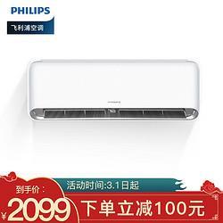 飞利浦(Philips)1.5P新三级变频制热取暖器暖风机卧室静音健康自清洁壁挂式空调FAC35V3KHR2049元(需用券)