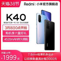 RedmiK40骁龙870智能游戏电竞拍照新品5g手机小米官方旗舰店官网正品redmi红米k401999元
