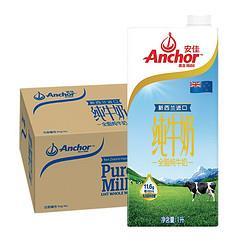 Anchor安佳安佳牛奶新西兰进口成人青少年全脂纯牛奶营养学生早餐奶1L*12盒/箱 125.1元(需买2件,共250.2元)