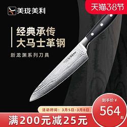 美珑美利新龙渊主厨刀西厨刀刺身刀水果刀瓜果刀家用小刀料理刀509.1元
