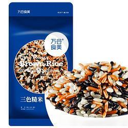 万谷食美三色糙米1kg11.06