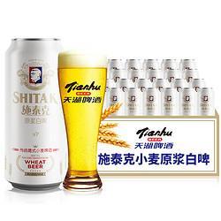 tianhu天湖天湖啤酒施泰克原浆白啤500mL*24听整箱装德式小麦啤酒聚餐烧烤必备