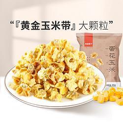 玉米68g/袋蛋花玉米椰香爆米花9.9元