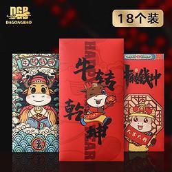 新年红包通用国潮个性创意卡通利是封2021牛年春节过年千元红包袋13.9元