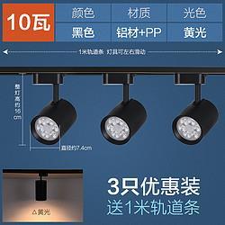 欧普照明服装店射灯led轨道灯商用节能店铺单灯导轨式背景墙灯49元