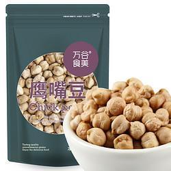 万谷食美鹰嘴豆1kg14.9元(需买2件,共29.8元)