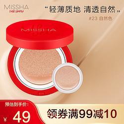 MISSHA谜尚BB霜轻盈丝绒气垫粉凝霜套装39元(需用券)