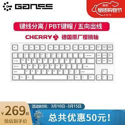 GANSS高斯GS87C/GS104C87/104键原厂Cherry樱桃轴背光机械键盘游戏键盘87C白色无光版德国cherry茶轴269元