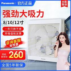 松下排气扇8/10/12寸强力静音窗式排风扇厨房抽风机换气扇卫生间203元