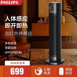 飞利浦暖风机电取暖器小型家用节能省电速热风卧室浴室暖气烤火炉689元