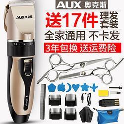 奥克斯理发器电推剪头发充电式电推子神器自己剃发电动剃头刀家用39元