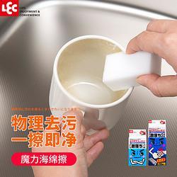 日本LEC纳米海绵魔力擦魔术克林擦擦鞋去污清洁神器厨房洗碗布8.9元