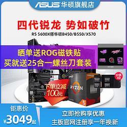 AMD四代锐龙RyzenR55600X搭华硕B550/X570台式机电脑ROG电竞游戏办公重炮手主板CPU套装旗舰店盒装板U3199元