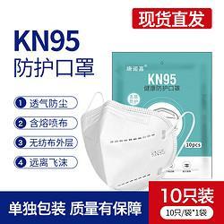 康诺嘉KN95口罩防尘飞沫白色男女n95透气现货五层防护口鼻罩10片6.9元