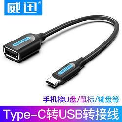 威迅(VENTION)OTG数据线Type-C转USB2.0转接头安卓手机苹果电脑USB-C转换器华为P40连接U盘CCSBB0.15米8.9元