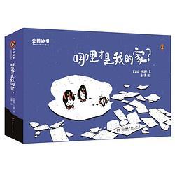 PLUS会员:《企鹅冰书:哪里才是我的家》75元(包邮,满减+用券,满200-125元)