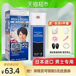 美源日本原装进口染发剂染发膏植物纯自己在家男士专用遮白发黑色63.4元