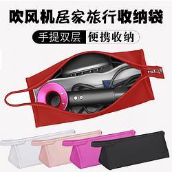 BUBM戴森吹风机收纳盒Dyson吹风机旅行便携袋子1代HD01电吹机保护套新款03风筒配件防水包卷发器卷发棒收纳包41.4元
