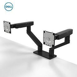 戴尔(DELL)显示器支架桌面旋转升降双显示器臂架MDA20(适合戴尔19英寸-27英寸U和P系列显示器)1799元