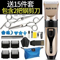 奥克斯理发器电推剪头发充电式电推子神器自己剃发电动剃头刀家用39元(需用券)