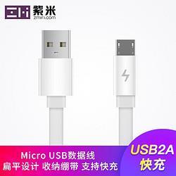 ZMI紫米小米安卓快充数据线2A充电线转接头MicroUSB充电器线通用小米vivo华为oppo白色1m9.9元