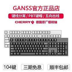 「顺丰包邮」包邮GANSS高斯GS104C白色背光游戏机械键盘樱桃轴428元