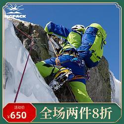 BIGPACK派格男女款户外滑雪包登山包徒步旅行多功能双肩包30L484.53元