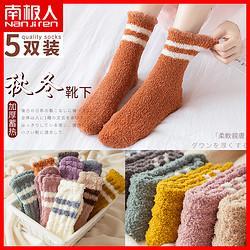 南极人珊瑚绒袜子女中筒袜冬季加绒加厚月子产后睡眠毛巾地板袜XC19.9元