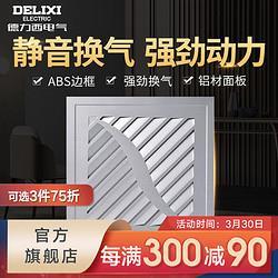 德力西(DELIXI)换气扇卫生间厨房集成吊顶排风扇静音强力排气扇厕所抽风机104.25元(需买3件,共312.75元)