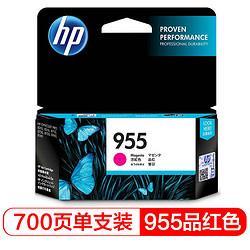 惠普(HP)955原装墨盒适用hp8210/8710/8720/7720/7730/7740打印机品红色墨盒145元包邮