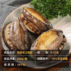 冷冻鲍鱼59元/斤39.67元(需买3件,共119元,需用券)