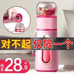 伊佳欢茶水分离泡茶玻璃杯女学生创意便携随手杯韩国可爱水杯子18.9元